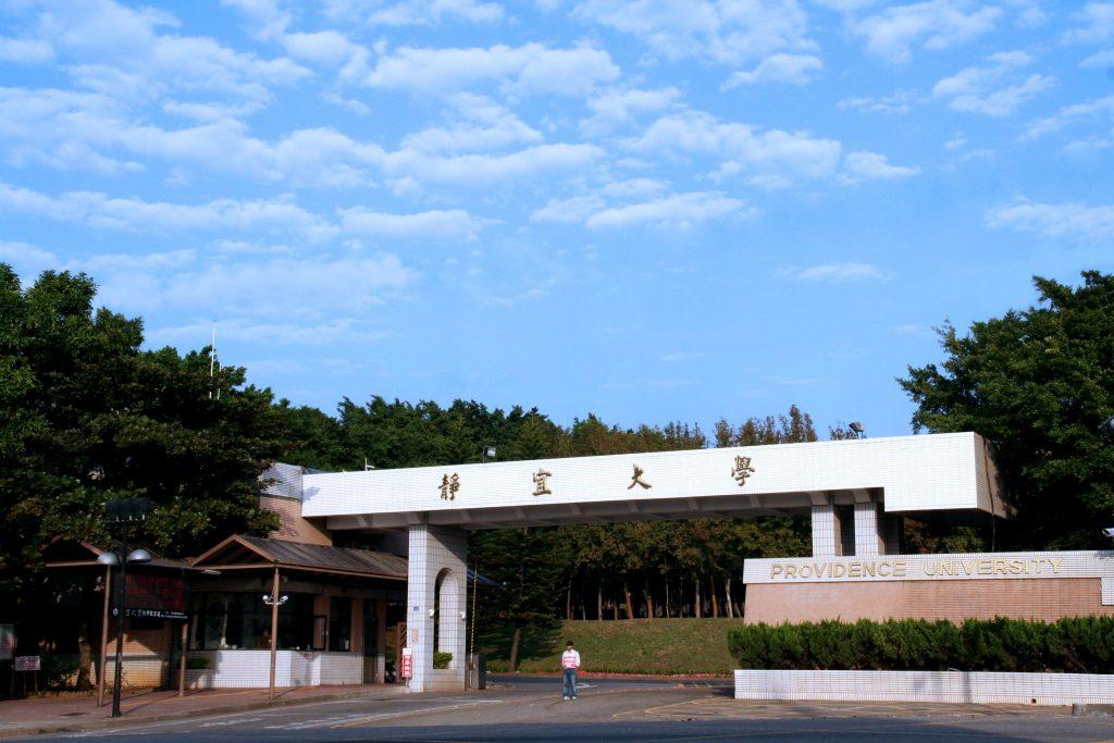 Đại học Tịnh Nghi, Đài Loan